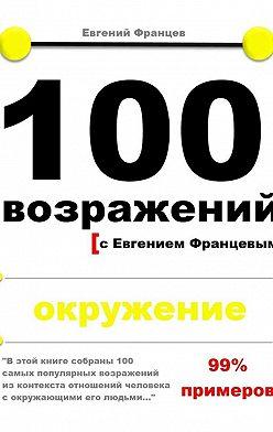 Евгений Францев - 100возражений. окружение