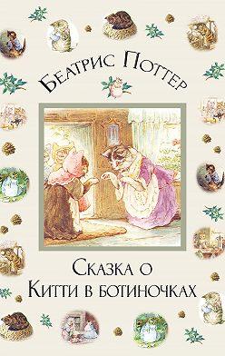 Беатрис Поттер - Сказка о Китти в ботиночках