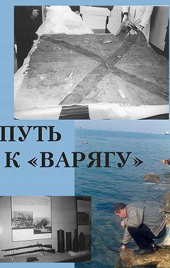 Павел Троицкий - Путь к «Варягу»