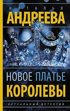 Наталья Андреева - Новое платье королевы