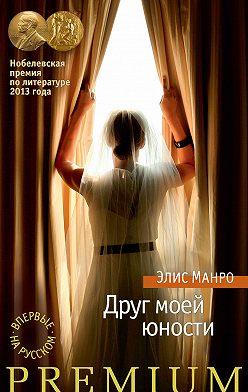 Элис Манро - Друг моей юности (сборник)