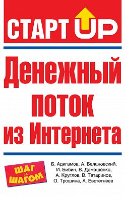 Александр Евстегнеев - Денежный поток из Интернета