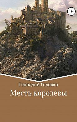 Геннадий Головко - Месть королевы