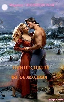 Марина Снежневская - Пришедший из Безмолвия