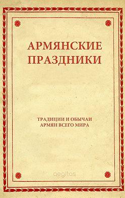 Народное творчество (Фольклор) - Армянские праздники