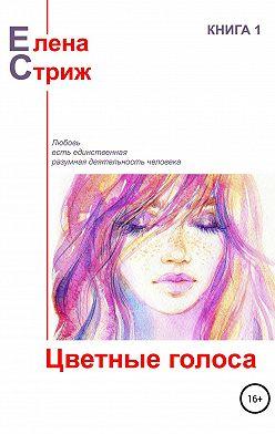 Елена Стриж - Цветные голоса