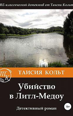 Таисия Кольт - Убийство в Литл-Медоу