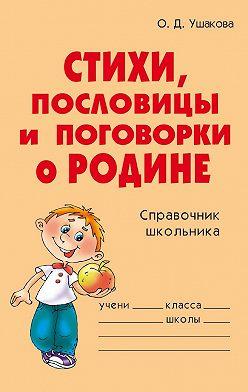 Ольга Ушакова - Стихи, пословицы и поговорки о Родине