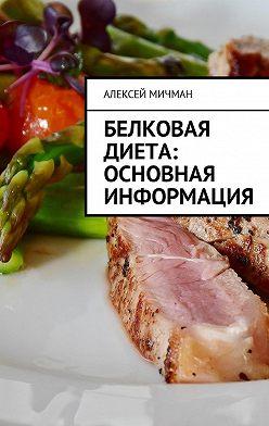 Алексей Мичман - Белковая диета: Основная информация