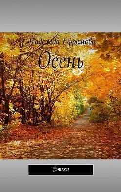 Надежда Ефремова - Осень. Стихи