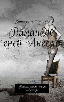 Виктория Чуйкова - ВиланЖ. Гнев Ангела. Пятая книга серии «Велюр»