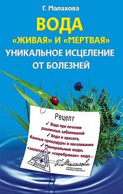 Галина Малахова - Вода «живая» и «мертвая». Уникальное исцеление от болезней