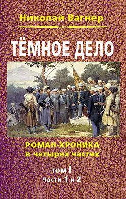 Николай Вагнер - Темное дело. Т. 1