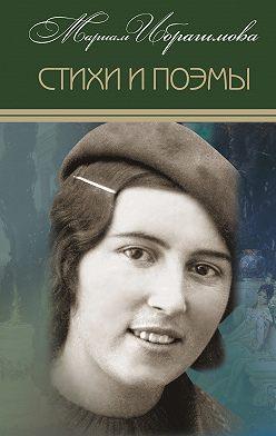 Мариам Ибрагимова - Стихи и поэмы