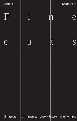 Роджер Криттенден - Fine Cuts. Интервью о практике европейского киномонтажа