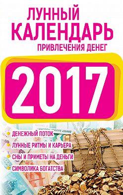 Нина Виноградова - Подробный лунный календарь привлечения денег 2017