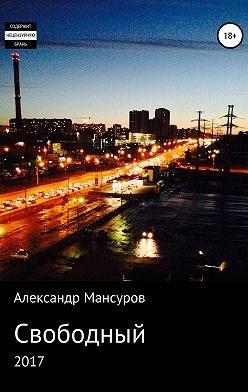 Александр Мансуров - Свободный