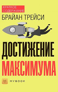 Анна Павлова - Краткое содержание «Достижение максимума»
