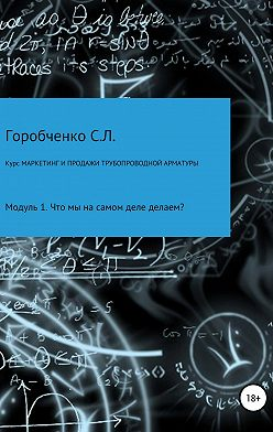 Станислав Горобченко - Курс Маркетинг и продажи трубопроводной арматуры