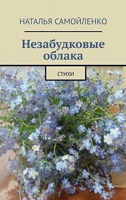 Наталья Самойленко - Незабудковые облака. Стихи