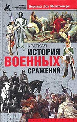 Бернард Монтгомери - Краткая история военных сражений