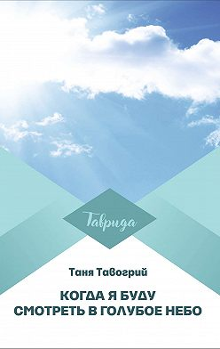 Таня Тавогрий - Когда я буду смотреть в голубое небо