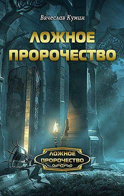 Вячеслав Кумин - Ложное пророчество