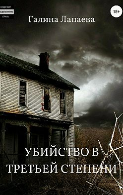 Галина Лапаева - Убийство в третьей степени