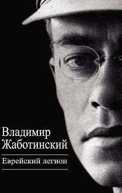 Владимир Жаботинский - Еврейский легион (сборник)
