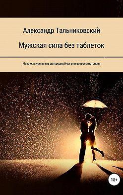 Александр Тальниковский - Мужская сила без таблеток