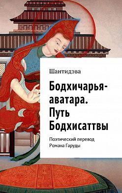 Шантидэва - Бодхичарья-аватара. Путь Бодхисаттвы. Поэтический перевод Романа Гаруды
