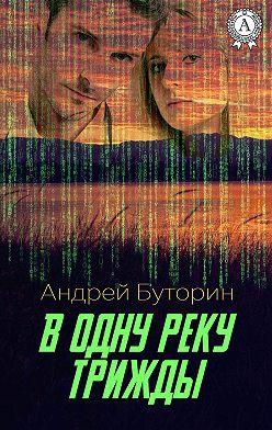 Андрей Буторин - В одну реку трижды
