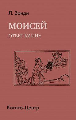 Леопольд Зонди - Моисей. Ответ Каину