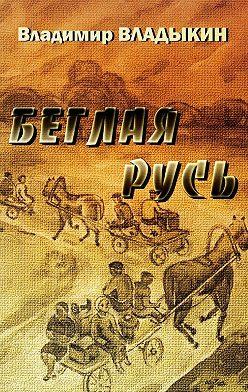 Владимир Владыкин - БеглаяРусь