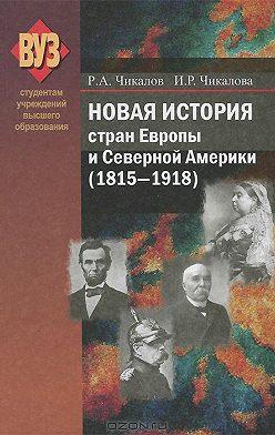 Ромуальд Чикалов - Новая история стран Европы и Северной Америки (1815-1918)