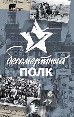 Коллектив авторов - Бессмертный полк. Истории и рассказы