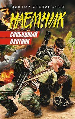 Виктор Степанычев - Свободный охотник