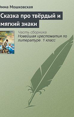 Эмма Мошковская - Сказка про твёрдый и мягкий знаки