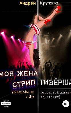 Андрей Кружнов - Моя жена стриптизёрша