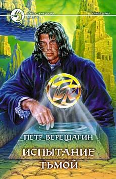 Петр Верещагин - Испытание Тьмой