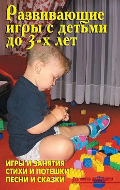 В. Лещинская - Развивающие игры с детьми до 3-х лет