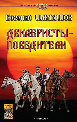 Евгений Шалашов - Декабристы-победители
