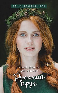 Марина Козинаки - Русалий круг