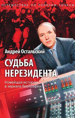 Андрей Остальский - Судьба нерезидента