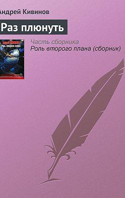 Андрей Кивинов - Раз плюнуть