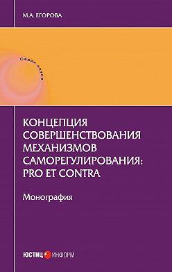 Мария Егорова - Концепция совершенствования механизмов саморегулирования: pro et contra