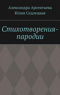 Александра Арсентьева - Стихотворения-пародии