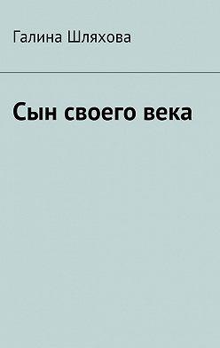 Галина Шляхова - Сын своего века