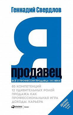 Геннадий Свердлов - Я – Продавец