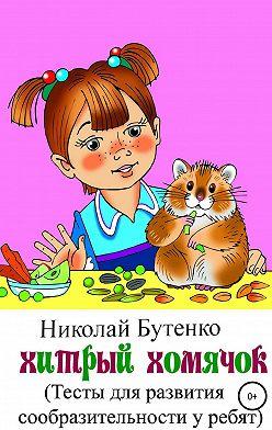Николай Бутенко - Хитрый Хомячок